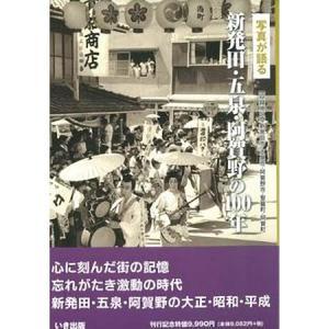 ((本))いき出版 (新潟県)写真が語る 新発田・五泉・阿賀野の100年|kumazou2