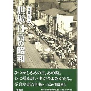 ((本))いき出版 (北海道)写真アルバム 胆振・日高の昭和|kumazou2
