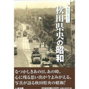 ((本))いき出版 写真アルバム 秋田県央の昭和|kumazou2