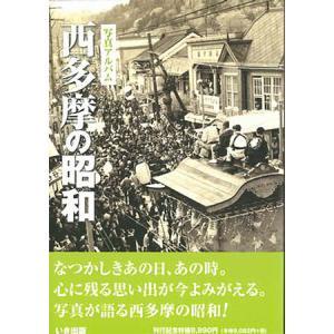 ((本))いき出版 写真アルバム 西多摩の昭和|kumazou2