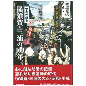 ((本))いき出版 横須賀・三浦の100年|kumazou2