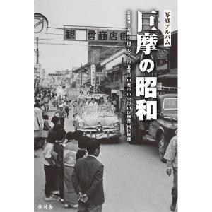 ((本))樹林舎 (山梨県)写真アルバム 巨摩の昭和|kumazou2