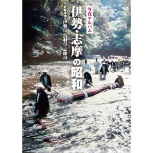 ((本))樹林舎 (三重県)写真アルバム 伊勢・志摩の昭和|kumazou2
