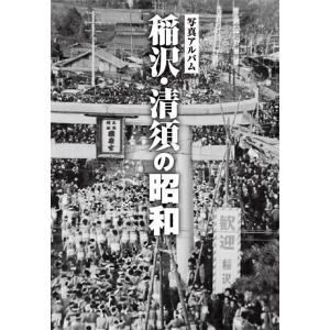 ((本))樹林舎 (愛知県)写真アルバム 稲沢・清須の昭和|kumazou2