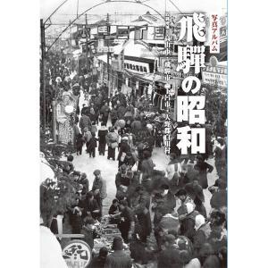 ((本))樹林舎 (岐阜県)写真アルバム 飛騨の昭和|kumazou2