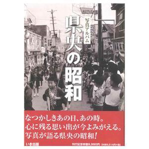 ((本))いき出版 (新潟県) 写真アルバム 県央の昭和|kumazou2