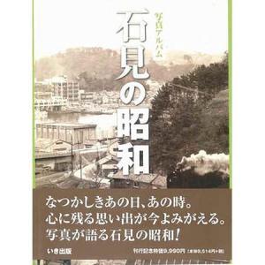 ((本))いき出版 (島根県) 石見の昭和|kumazou2