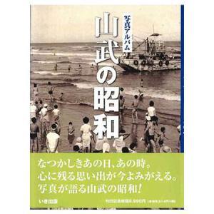 ((本))いき出版 (千葉県)写真アルバム 山武の昭和|kumazou2