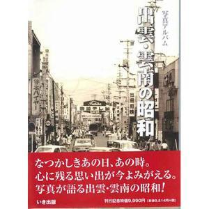 ((本))いき出版 (島根県) 出雲・雲南の昭和|kumazou2