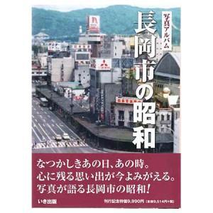 ((本))いき出版 (新潟県) 写真アルバム 長岡市の昭和|kumazou2