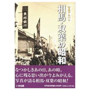 ((本))いき出版 (福島県) 写真アルバム 相馬・双葉の昭和|kumazou2