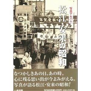 ((本))いき出版 (島根県) 松江・安来の昭和|kumazou2