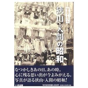 ((本))いき出版 (埼玉県) 写真アルバム 狭山・入間の昭和|kumazou2