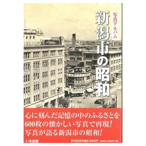 ((本))いき出版 (新潟県) 写真アルバム 新潟市の昭和|kumazou2