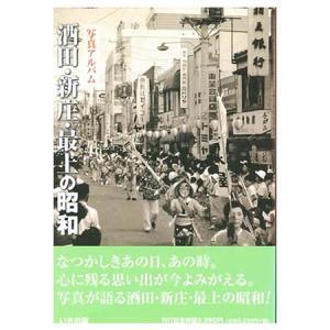 ((本))いき出版 (山形県) 写真アルバム 酒田・新庄・最上の昭和|kumazou2
