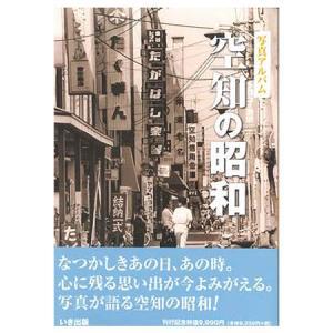 ((本))いき出版 (北海道) 写真アルバム 空知の昭和|kumazou2