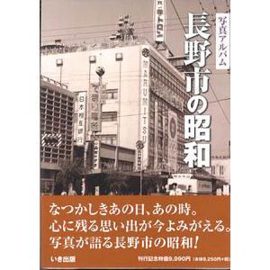 ((本))いき出版 (長野県) 長野市の昭和|kumazou2