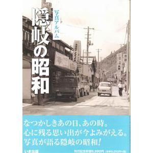 ((本))いき出版 (島根県) 隠岐の昭和|kumazou2