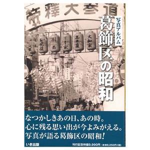 ((本))いき出版 (東京都)写真アルバム 葛飾区の昭和|kumazou2