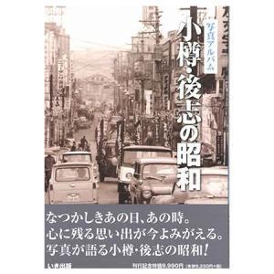 ((本))いき出版 (北海道) 写真アルバム 小樽・後志の昭和|kumazou2