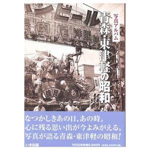 ((本))いき出版 (青森県) 写真アルバム 青森・東津軽の昭和|kumazou2
