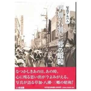 ((本))いき出版 (埼玉県) 写真アルバム 草加・八潮・三郷の昭和|kumazou2