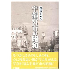 ((本))いき出版 (栃木県) 写真アルバム 宇都宮市の昭和|kumazou2