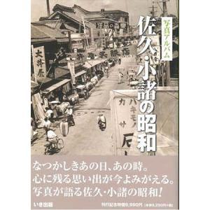 ((本))いき出版 (長野県) 佐久・小諸の昭和|kumazou2