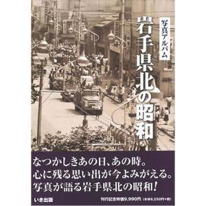 ((本))いき出版 岩手県北の昭和|kumazou2