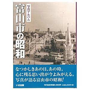 ((本))いき出版 (富山県) 写真アルバム 富山市の昭和|kumazou2