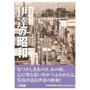 ((本))いき出版 (福島県) 写真アルバム 伊達の昭和|kumazou2