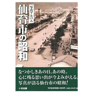 ((本))いき出版 (宮城県) 写真アルバム 仙台市の昭和|kumazou2