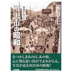 ((本))いき出版 (埼玉県) 写真アルバム 所沢市の昭和|kumazou2