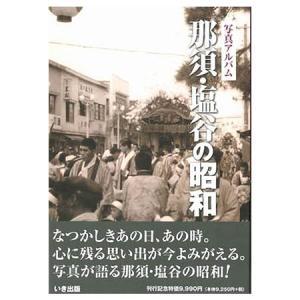 ((本))いき出版 (栃木県) 写真アルバム 那須・塩谷の昭和|kumazou2