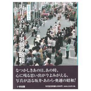((本))いき出版 (福井県) 写真アルバム 坂井・あわら・奥越の昭和|kumazou2