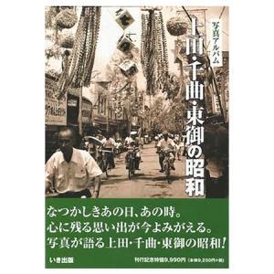 ((本))いき出版 (長野県) 写真アルバム 上田・千曲・東御の昭和|kumazou2
