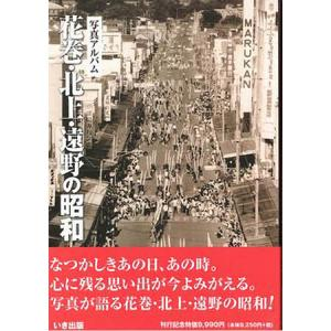 ((本))いき出版 (岩手県) 花巻・北上・遠野の昭和|kumazou2