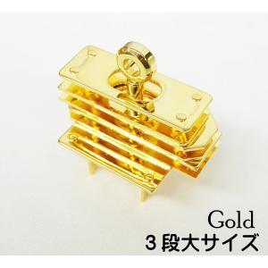 (ケリー&バーキン風)3段式 ひねり金具 大サイズ ...