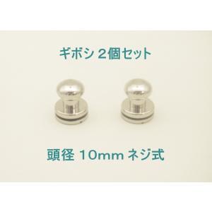 頭径 10mm ギボシ ネジ式 シルバー 2個セット kume214