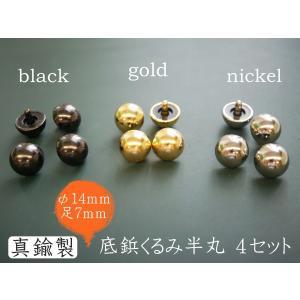 頭14mm 真鍮製 底鋲くるみ ブラック ゴールド ニッケル 4セット kume439