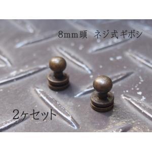 頭径 8mm ギボシ ネジ式 2個セット   ○材質 真鍮  ○カラー antique(アンティック...