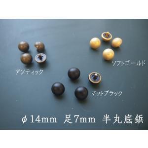 頭14mm 真鍮製  底鋲くるみ マットブラック アンティーク ソフトゴールド 4セット kume7...