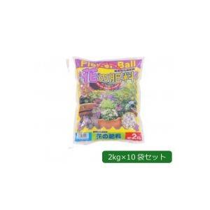あかぎ園芸 フラワーボール(花の肥料) 2kg×10袋...