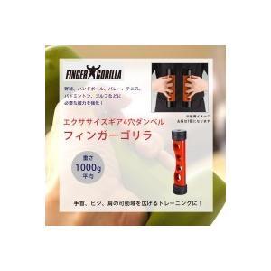 日本製 エクササイズギア4穴ダンベル フィンガーゴリラ FG...