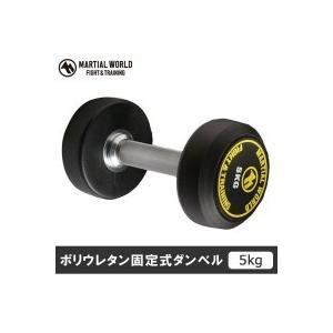 ポリウレタン固定式ダンベル 5kg UD5000...