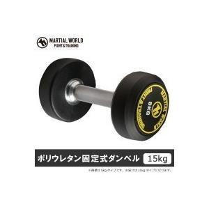 ポリウレタン固定式ダンベル 15kg UD15000...