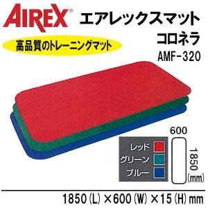 AIREX(R) エアレックス マット トレーニングマット(...