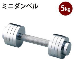 ミニダンベル 5kg NK-740...