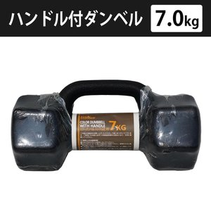 ハンドル付ダンベル ブラック 7.0kg  CDH0700 ...