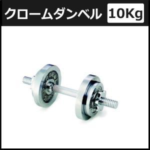 クロームダンベル 10kg 1個 NK-720...